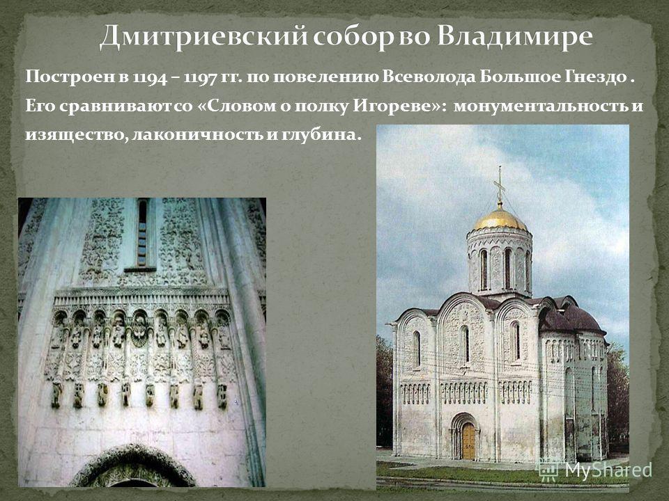 Построен в 1194 – 1197 гг. по повелению Всеволода Большое Гнездо. Его сравнивают со «Словом о полку Игореве»: монументальность и изящество, лаконичность и глубина.