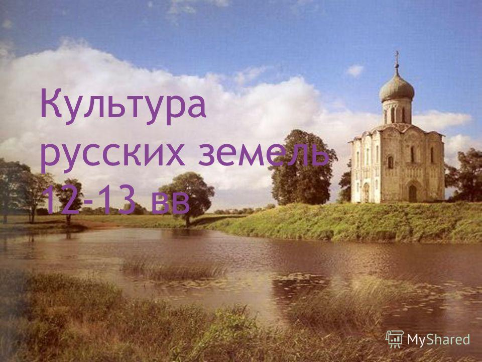 Культура русских земель 12-13 вв