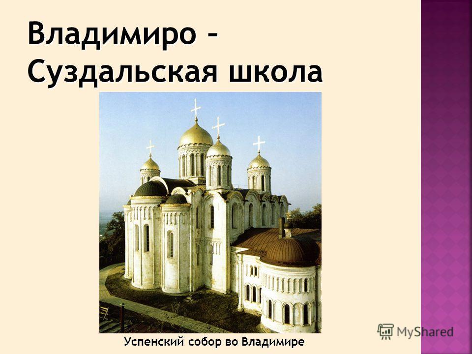 Владимиро – Суздальская школа Успенский собор во Владимире