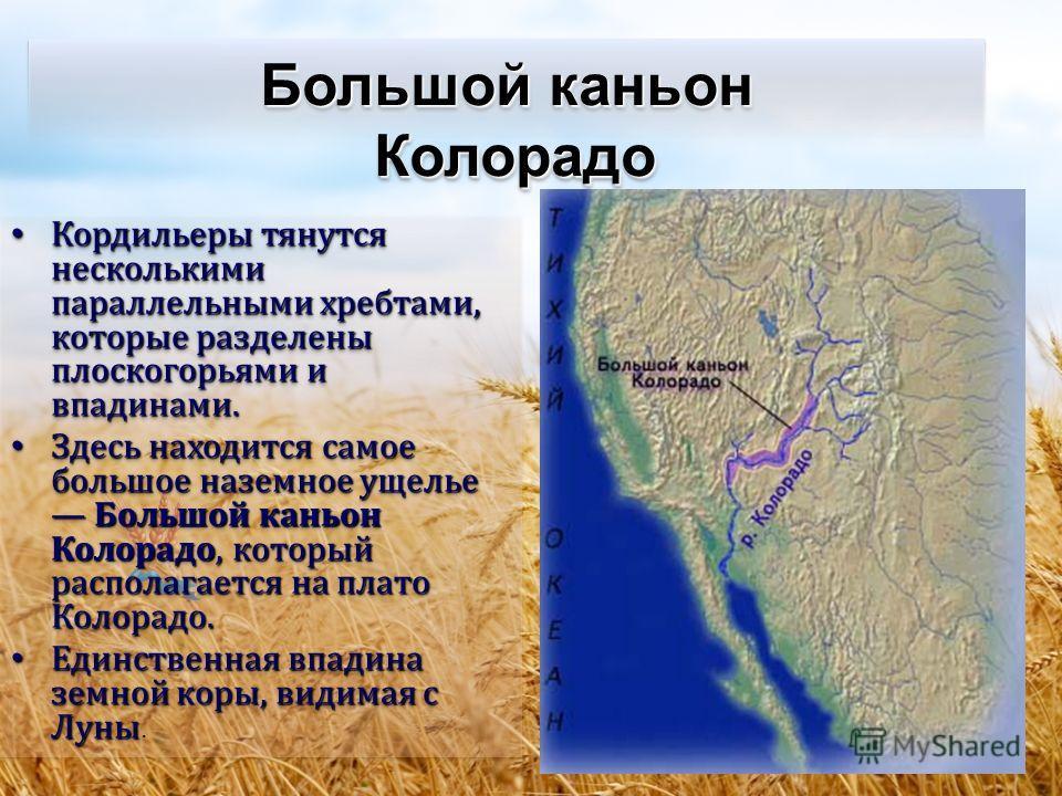 Горы материка КОРДИЛЬЕРЫКОРДИЛЬЕРЫ