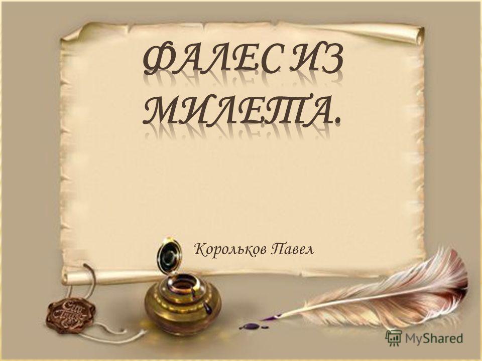 Корольков Павел