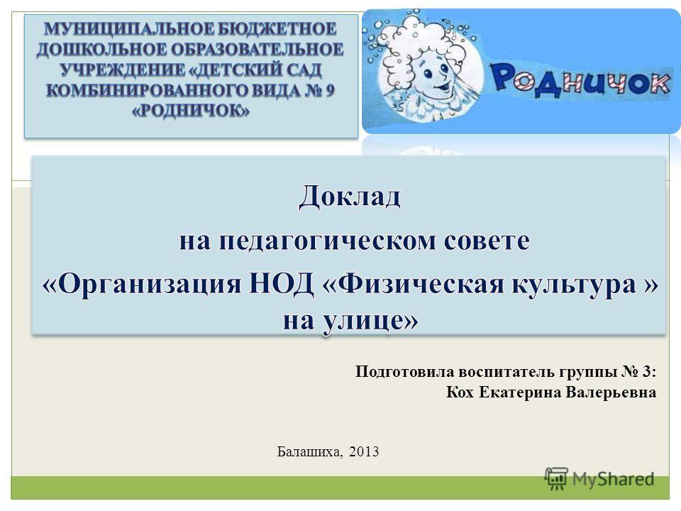 Подготовила воспитатель группы 3: Кох Екатерина Валерьевна Балашиха, 2013