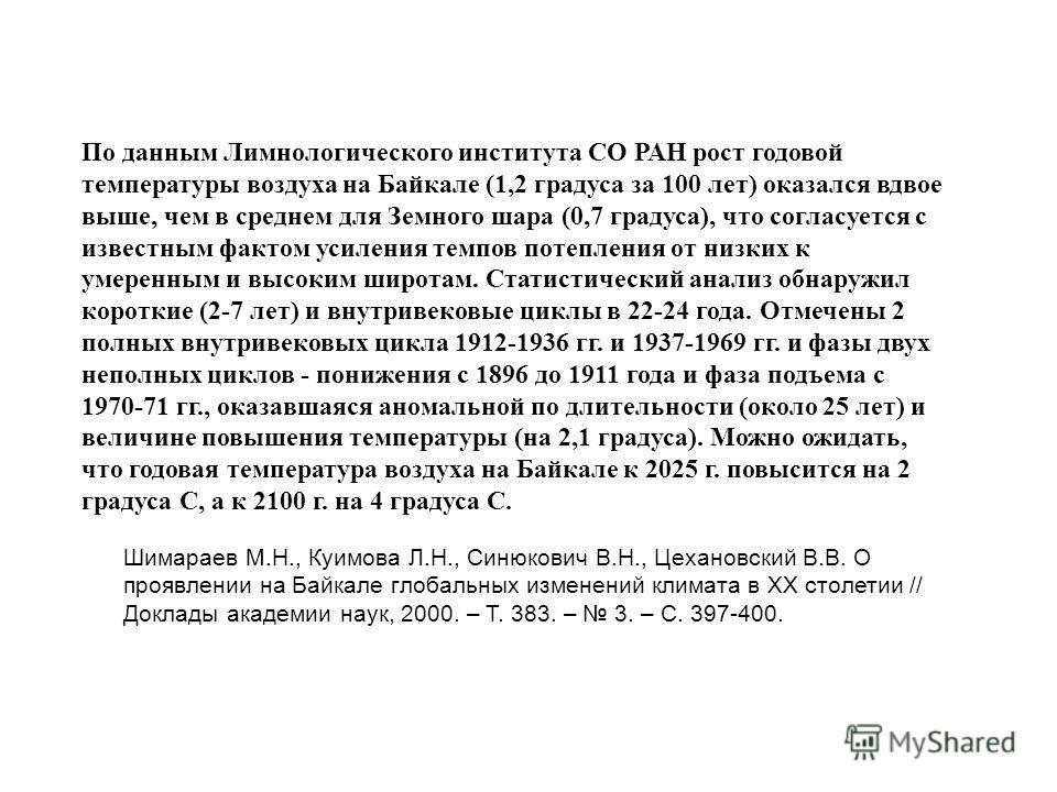 По данным Лимнологического института СО РАН рост годовой температуры воздуха на Байкале (1,2 градуса за 100 лет) оказался вдвое выше, чем в среднем для Земного шара (0,7 градуса), что согласуется с известным фактом усиления темпов потепления от низки
