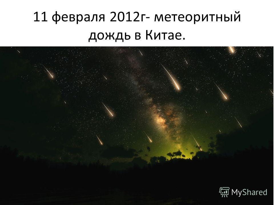 11 февраля 2012г- метеоритный дождь в Китае.