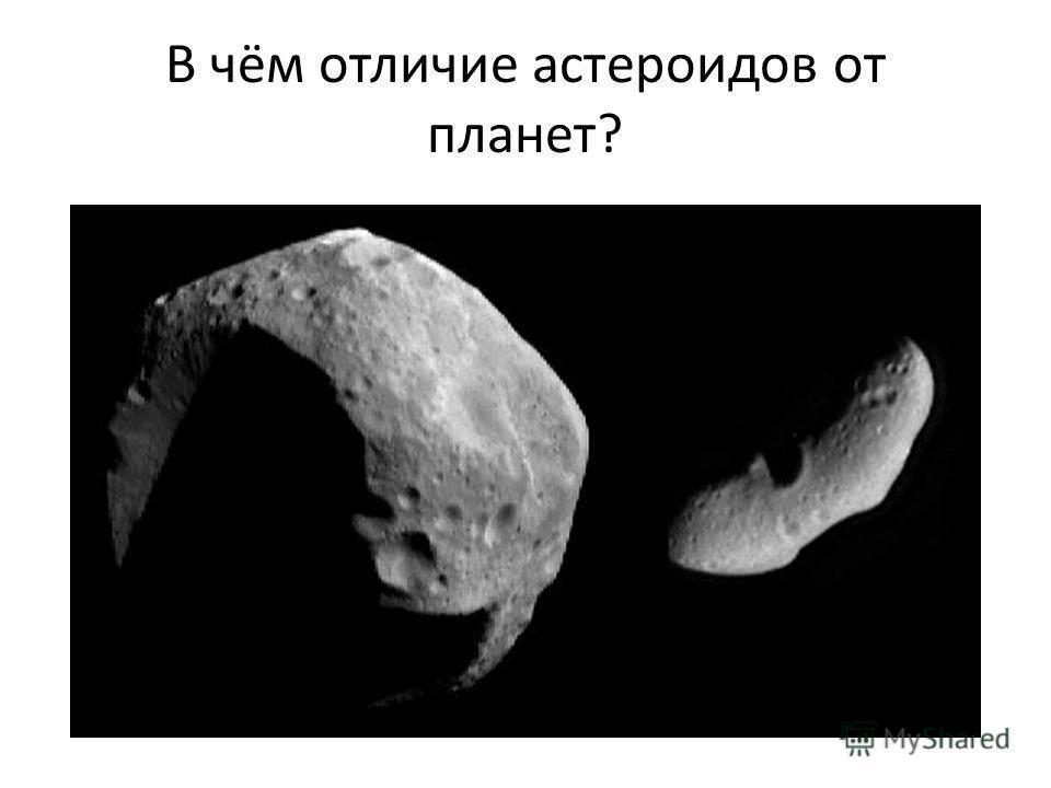 В чём отличие астероидов от планет?