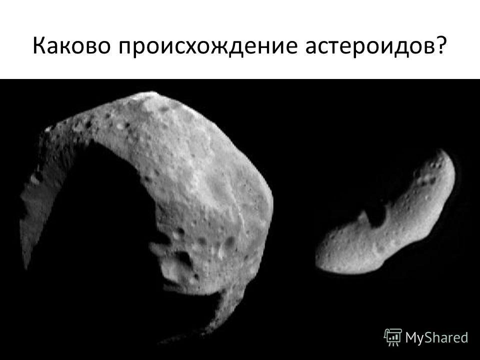 Каково происхождение астероидов?