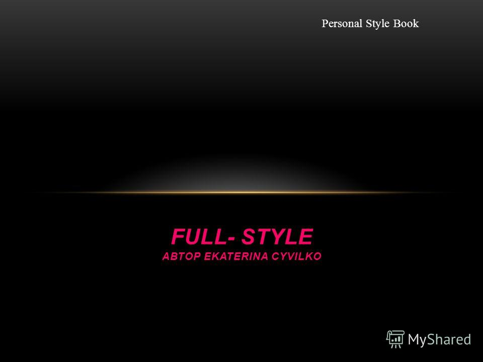 Personal Style Book FULL- STYLE АВТОР EKATERINA CYVILKO