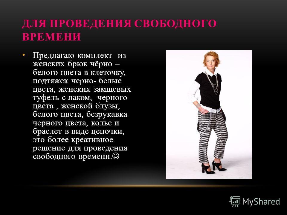 Предлагаю комплект из женских брюк чёрно – белого цвета в клеточку, подтяжек черно- белые цвета, женских замшевых туфель с лаком, черного цвета, женской блузы, белого цвета, безрукавка черного цвета, колье и браслет в виде цепочки, это более креативн