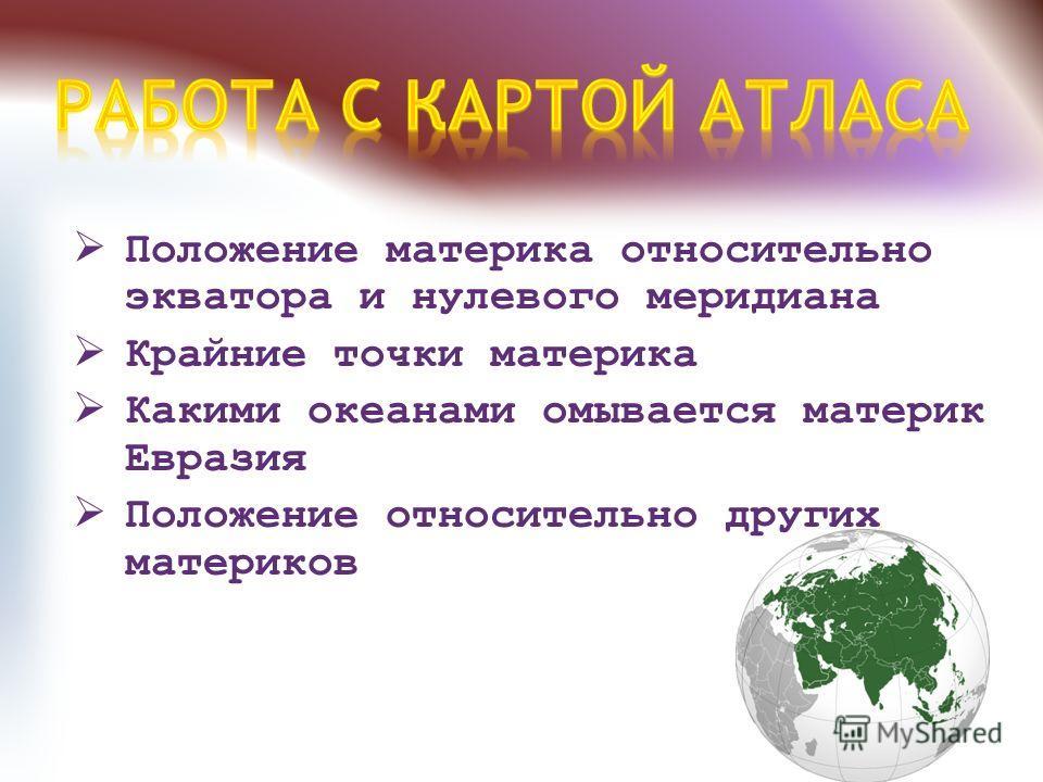 Положение материка относительно экватора и нулевого меридиана Крайние точки материка Какими океанами омывается материк Евразия Положение относительно других материков