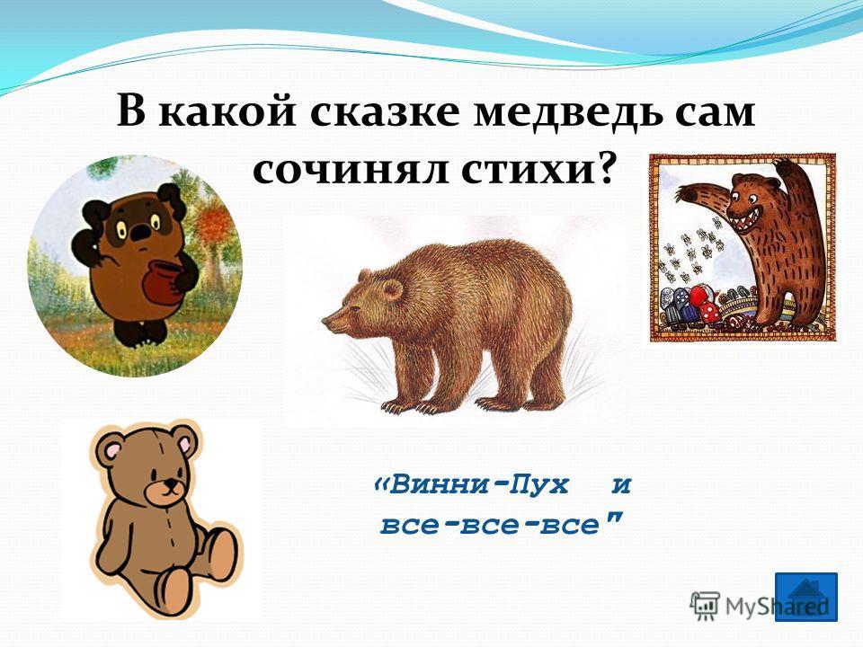В какой сказке медведь сам сочинял стихи? «Винни-Пух и все-все-все