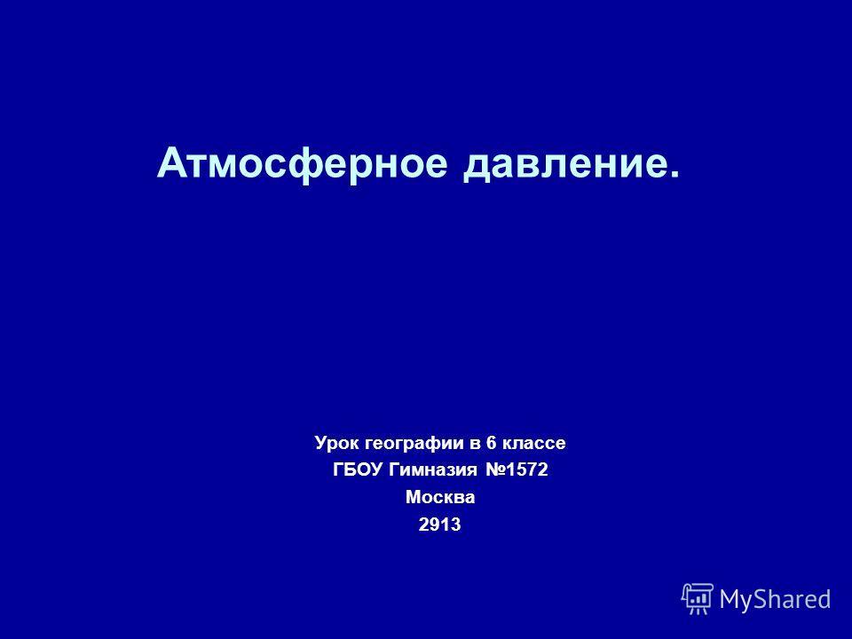 Атмосферное давление. Урок географии в 6 классе ГБОУ Гимназия 1572 Москва 2913
