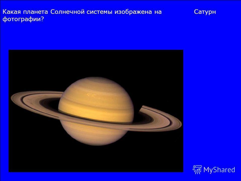 Пояс каких тел солнечной системы закрыт знаком вопроса? Пояс астероидов ?