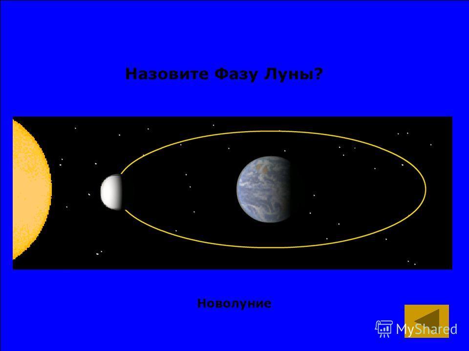 При путешествии на другую планету необходима II космическая скорость, после чего космический аппарат выходит на эллиптическую орбиту вокруг Солнца. Какова эта скорость? Не менее 11 км/с