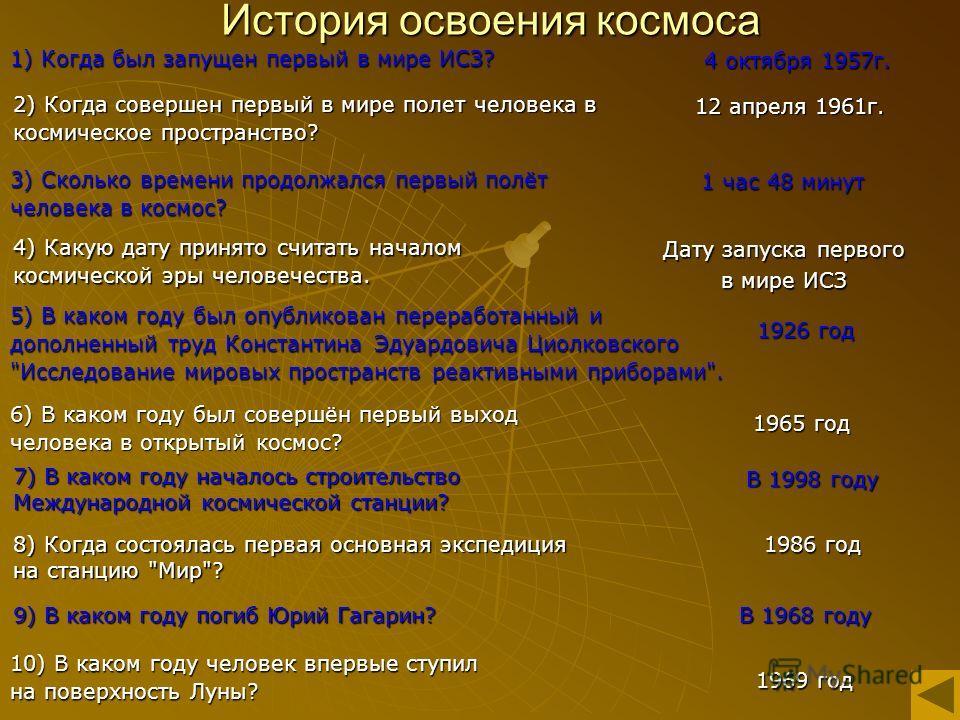 Космонавты 1) Назовите первого космонавта Земли. Юрий Гагарин 2) Назовите первого человека ступившего на поверхность Луны. Валентина Терешкова 3) Назовите первую в мире женщину-космонавта. Белка и Стрелка 10) Сколько примерно людей побывало в космосе