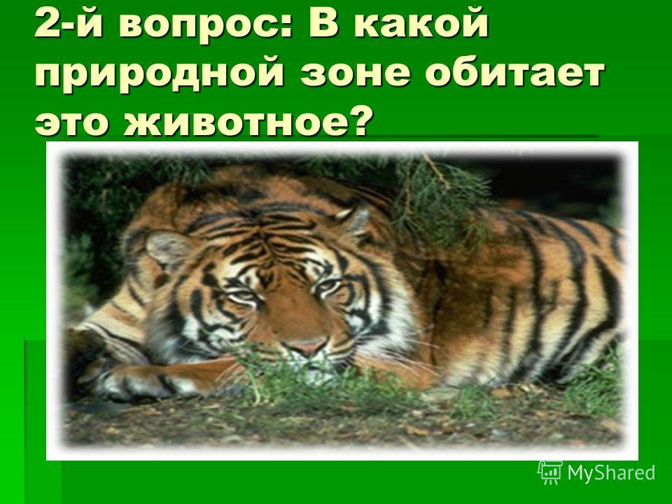 2-й вопрос: В какой природной зоне обитает это животное?