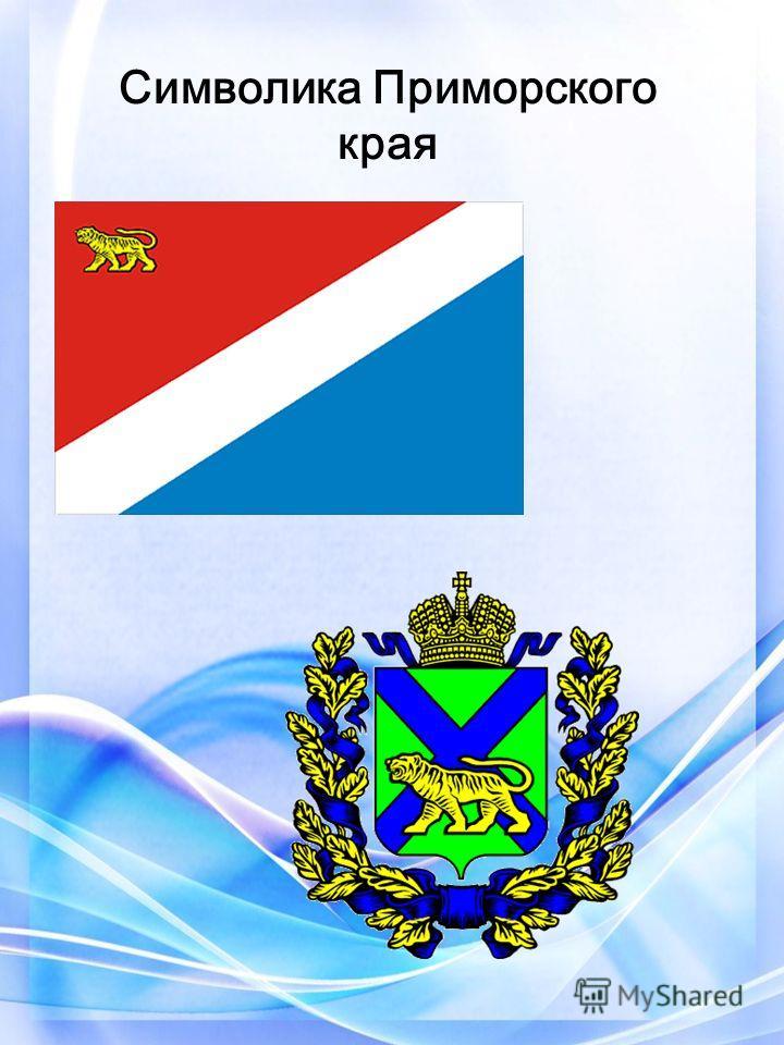 Символика Приморского края