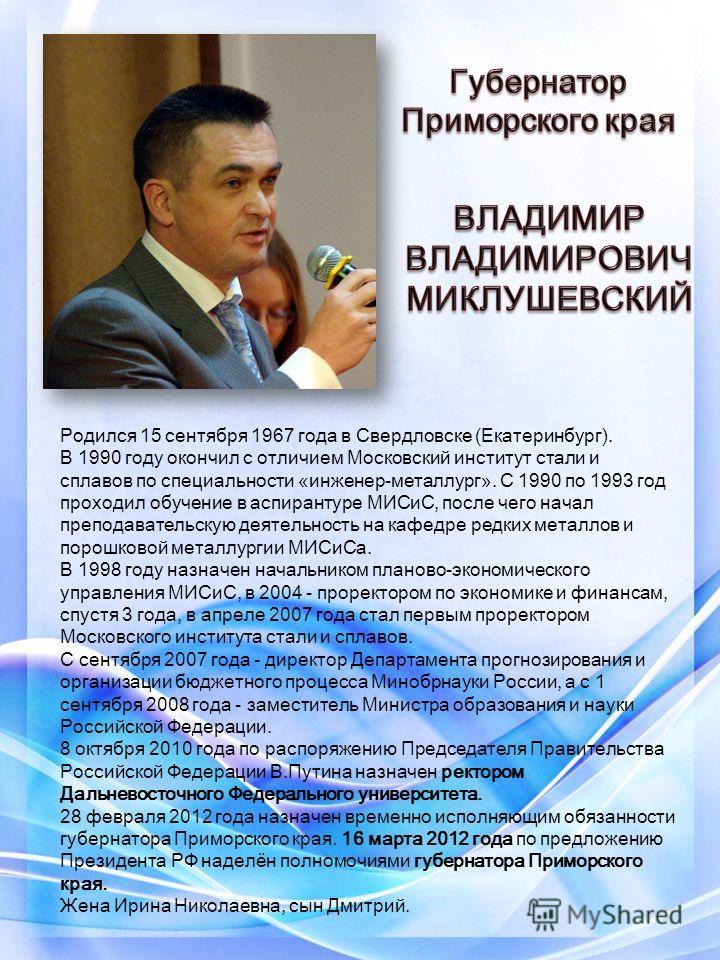 Родился 15 сентября 1967 года в Свердловске (Екатеринбург). В 1990 году окончил с отличием Московский институт стали и сплавов по специальности «инженер-металлург». С 1990 по 1993 год проходил обучение в аспирантуре МИСиС, после чего начал преподават