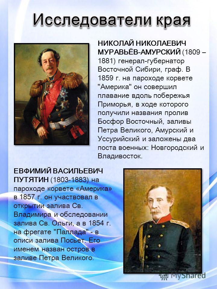 НИКОЛАЙ НИКОЛАЕВИЧ МУРАВЬЁВ-АМУРСКИЙ (1809 – 1881) генерал-губернатор Восточной Сибири, граф. В 1859 г. на пароходе корвете