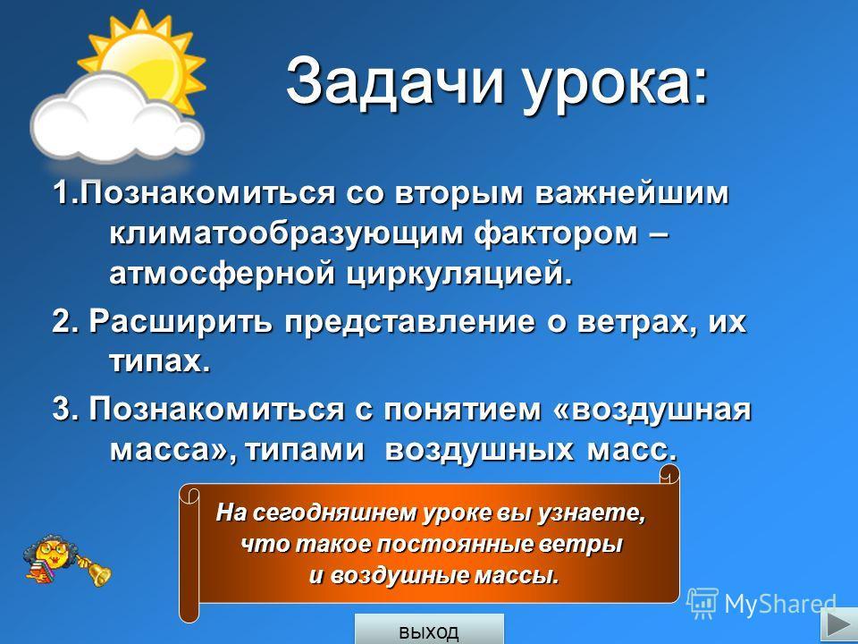Изучение нового материала. Опорное повторение: 1. Какие ветры чаще всего влияют на изменение погоды в Калининградской области? (Западного направления) 2. Что такое ветер? (Движение масс воздуха в горизонтальном направлении.) 3. Что оказывает влияние