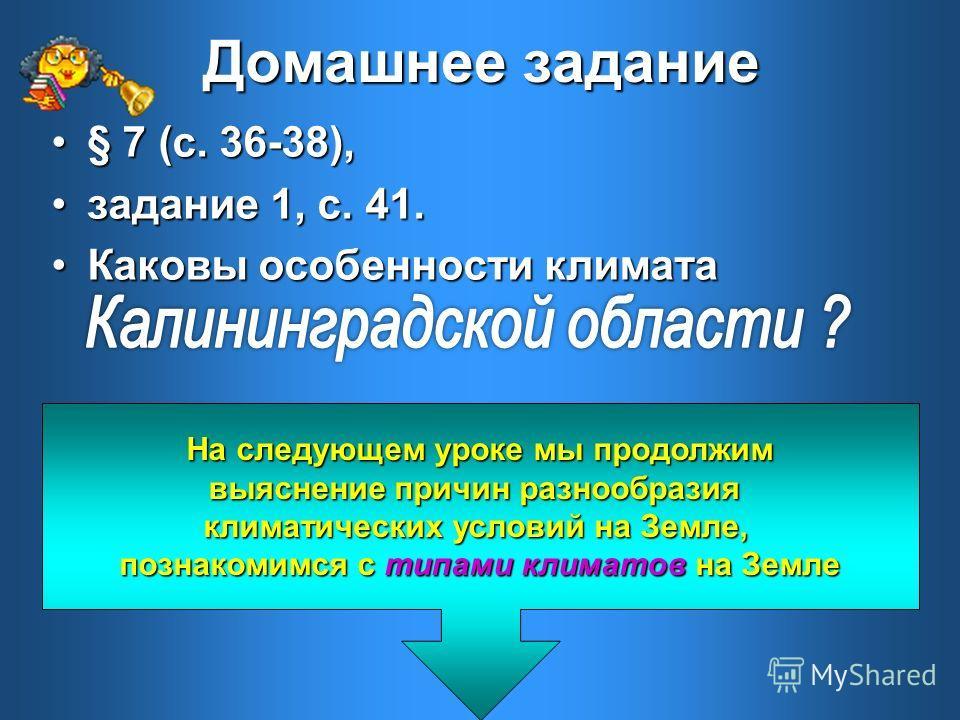 Возьми на заметку http://www.ecosystema.ru/07referats/slovgeo/909. htm Про атмосферную циркуляцию: выход