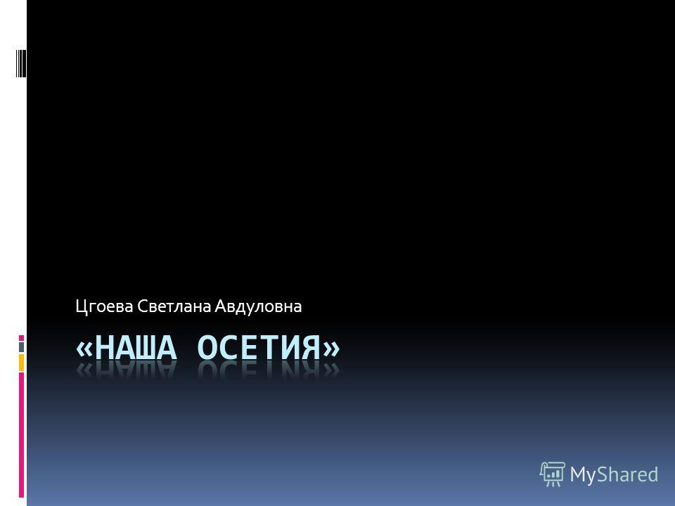 Цгоева Светлана Авдуловна