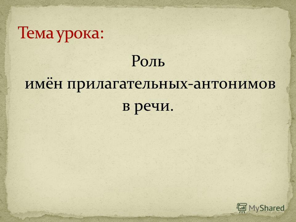 Роль имён прилагательных-антонимов в речи.