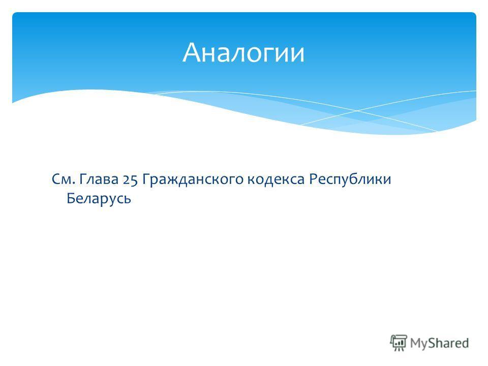 См. Глава 25 Гражданского кодекса Республики Беларусь Аналогии