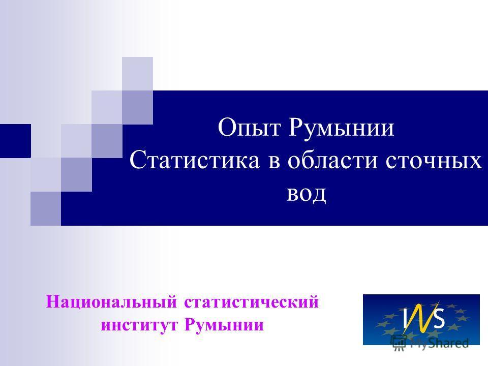 Опыт Румынии Статистика в области сточных вод Национальный статистический институт Румынии