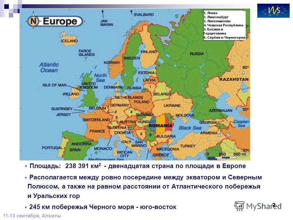 2 11-13 сентября, Алматы Площадь: 238 391 км 2 - двенадцатая страна по площади в Европе Располагается между ровно посередине между экватором и Северным Полюсом, а также на равном расстоянии от Атлантического побережья и Уральских гор 245 км побережья