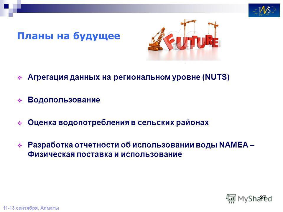27 11-13 сентября, Алматы Планы на будущее Агрегация данных на региональном уровне (NUTS) Водопользование Оценка водопотребления в сельских районах Разработка отчетности об использовании воды NAMEA – Физическая поставка и использование