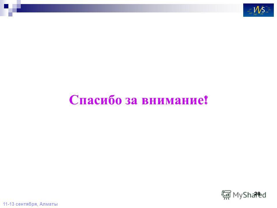 28 11-13 сентября, Алматы Спасибо за внимание !
