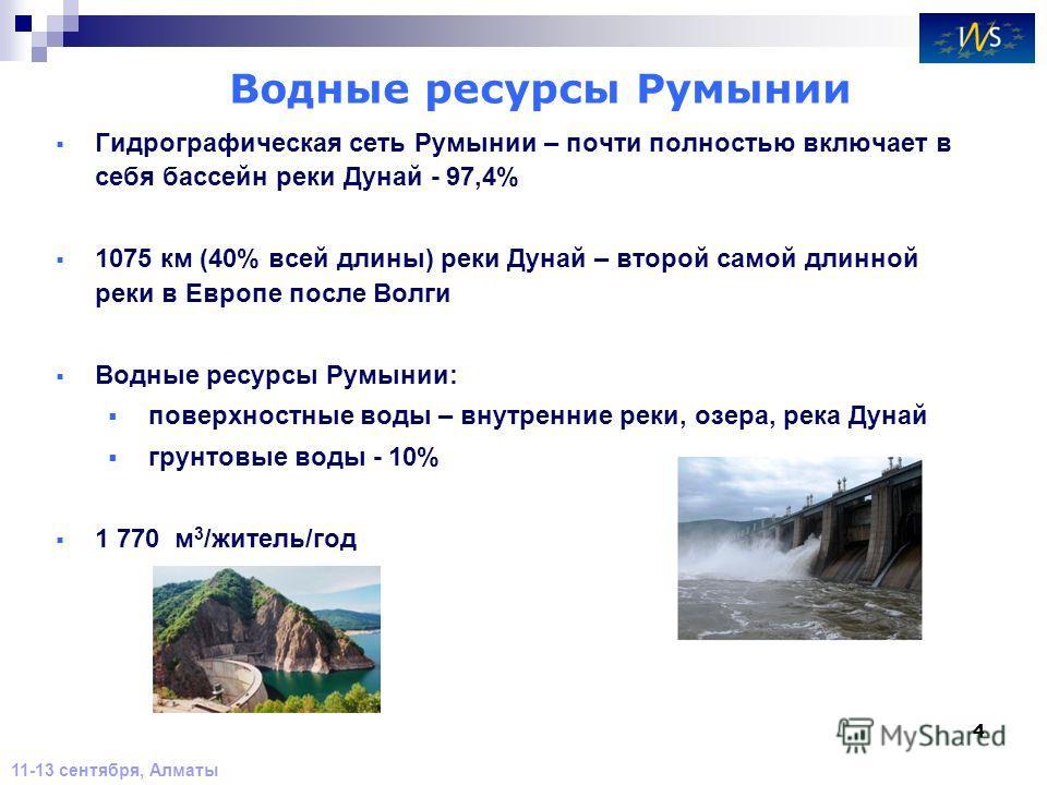 4 Водные ресурсы Румынии Гидрографическая сеть Румынии – почти полностью включает в себя бассейн реки Дунай - 97,4% 1075 км (40% всей длины) реки Дунай – второй самой длинной реки в Европе после Волги Водные ресурсы Румынии: поверхностные воды – внут
