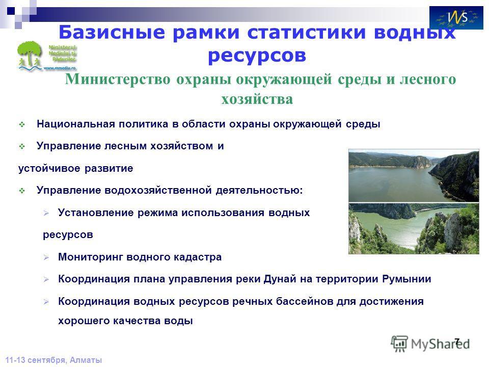 7 11-13 сентября, Алматы Базисные рамки статистики водных ресурсов Министерство охраны окружающей среды и лесного хозяйства Национальная политика в области охраны окружающей среды Управление лесным хозяйством и устойчивое развитие Управление водохозя