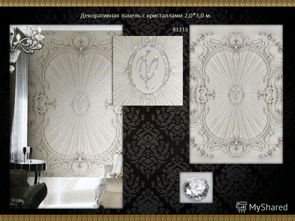 Декоративная панель с кристаллами 2,0*3,0 м. 81313