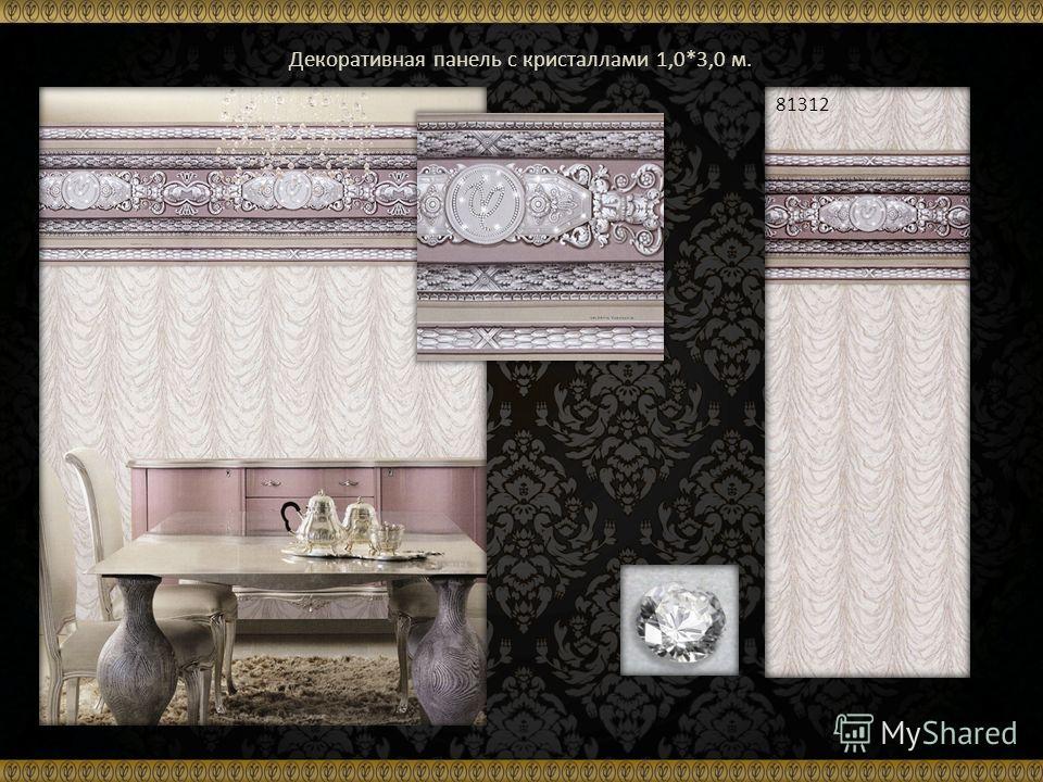 Декоративная панель с кристаллами 1,0*3,0 м. 81312