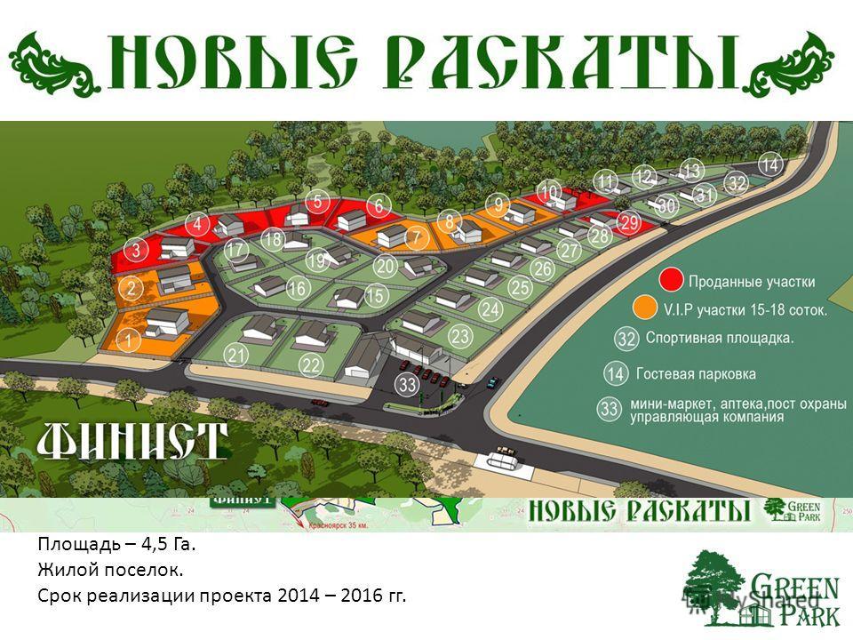 Площадь – 4,5 Га. Жилой поселок. Срок реализации проекта 2014 – 2016 гг.