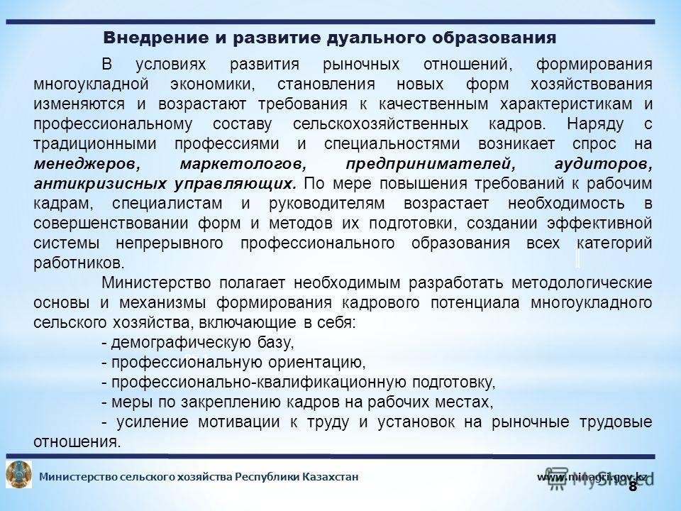 www.minagri.gov.kz Министерство сельского хозяйства Республики Казахстан 8 Внедрение и развитие дуального образования 95,1 В условиях развития рыночных отношений, формирования многоукладной экономики, становления новых форм хозяйствования изменяются