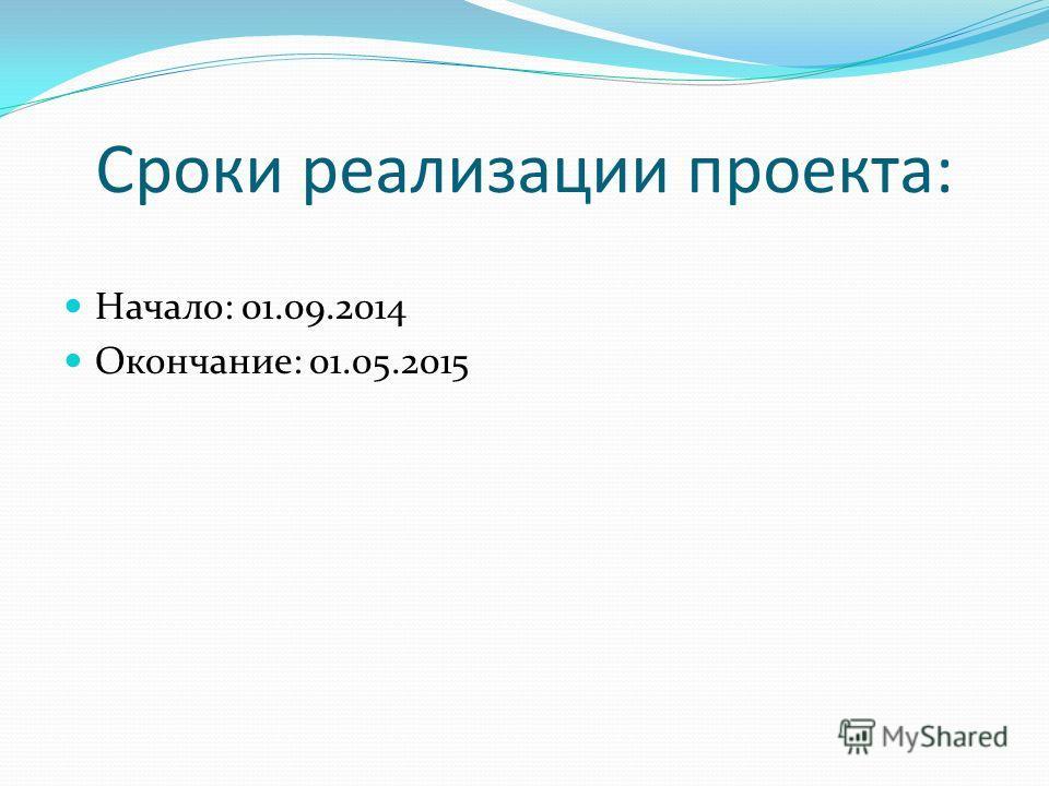 Сроки реализации проекта: Начало: 01.09.2014 Окончание: 01.05.2015