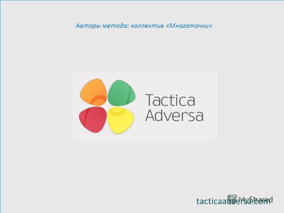 Tactica Adversa Авторы метода: коллектив «Многоточки» tacticaadversa.com