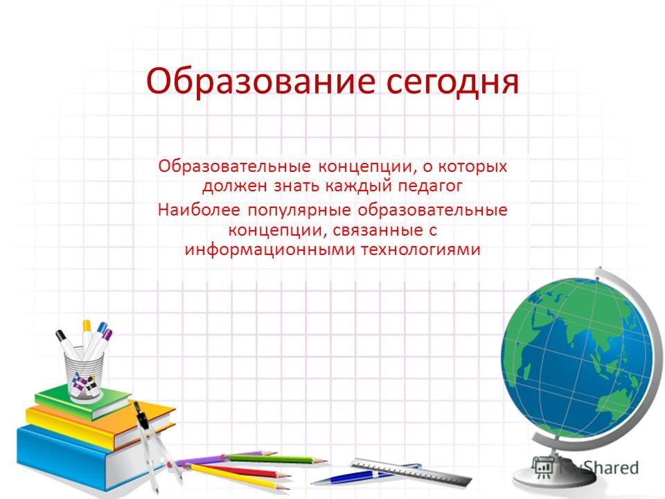 Образование сегодня Образовательные концепции, о которых должен знать каждый педагог Наиболее популярные образовательные концепции, связанные с информационными технологиями