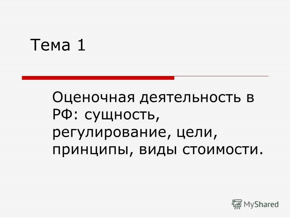 Тема 1 Оценочная деятельность в РФ: сущность, регулирование, цели, принципы, виды стоимости.