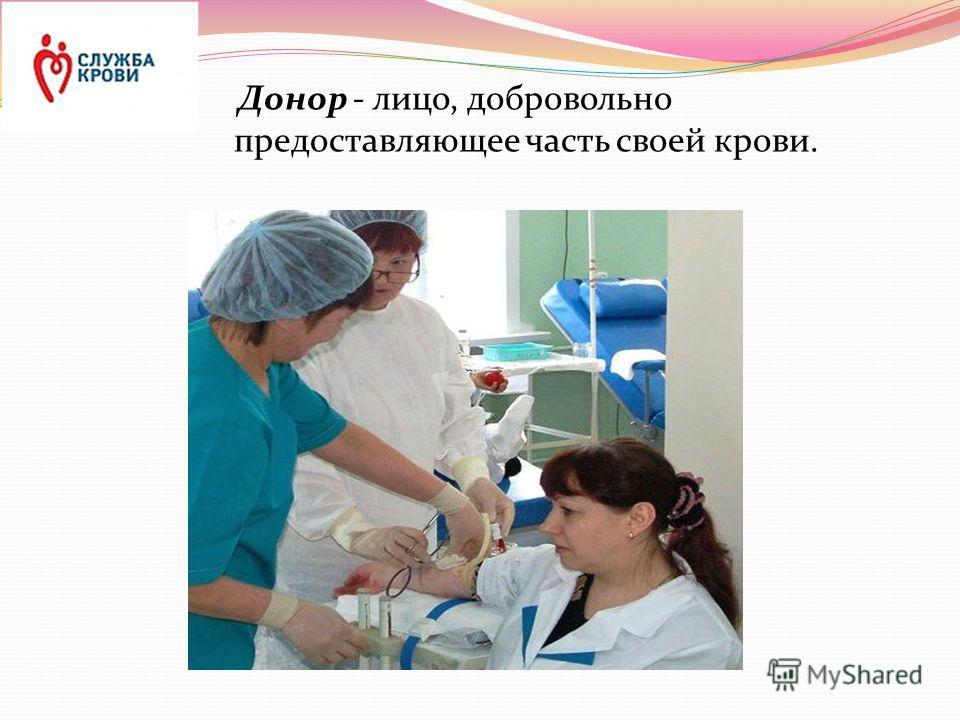 Донор - лицо, добровольно предоставляющее часть своей крови.