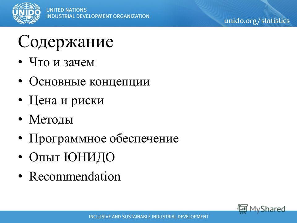 unido.org/statistics Содержание Что и зачем Основные концепции Цена и риски Методы Программное обеспечение Опыт ЮНИДО Recommendation