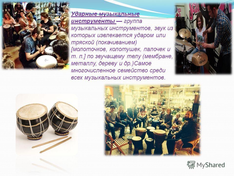 Язычковые музыкальные инструментнтнтноты семейство различных музыкальных инструментнтнтнтов, источником звука у которых является гибкая вибрирующая пластинка язычок, закреплённый на одном конце. Воздействие на язычок осуществляется потоком воздуха ил