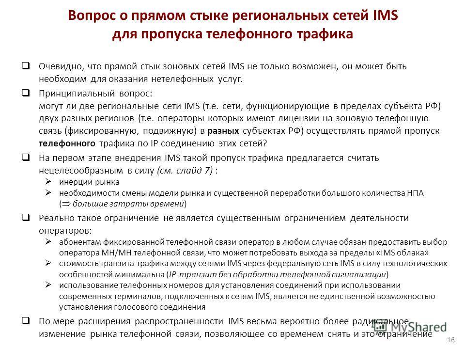 Очевидно, что прямой стык зоновых сетей IMS не только возможен, он может быть необходим для оказания нетелефонных услуг. Принципиальный вопрос: могут ли две региональные сети IMS (т.е. сети, функционирующие в пределах субъекта РФ) двух разных регионо