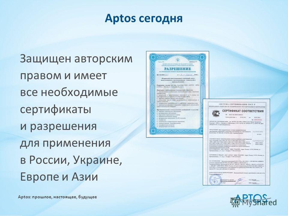 Aptos: прошлое, настоящее, будущее Aptos сегодня Защищен авторским правом и имеет все необходимые сертификаты и разрешения для применения в России, Украине, Европе и Азии