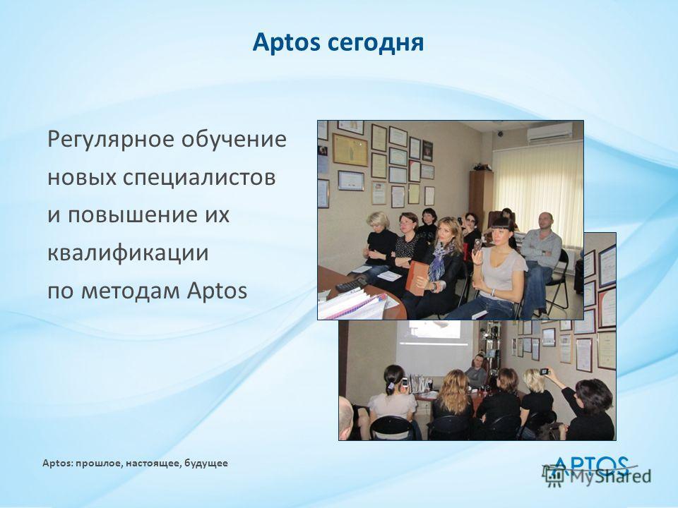 Aptos: прошлое, настоящее, будущее Aptos сегодня Регулярное обучение новых специалистов и повышение их квалификации по методам Aptos
