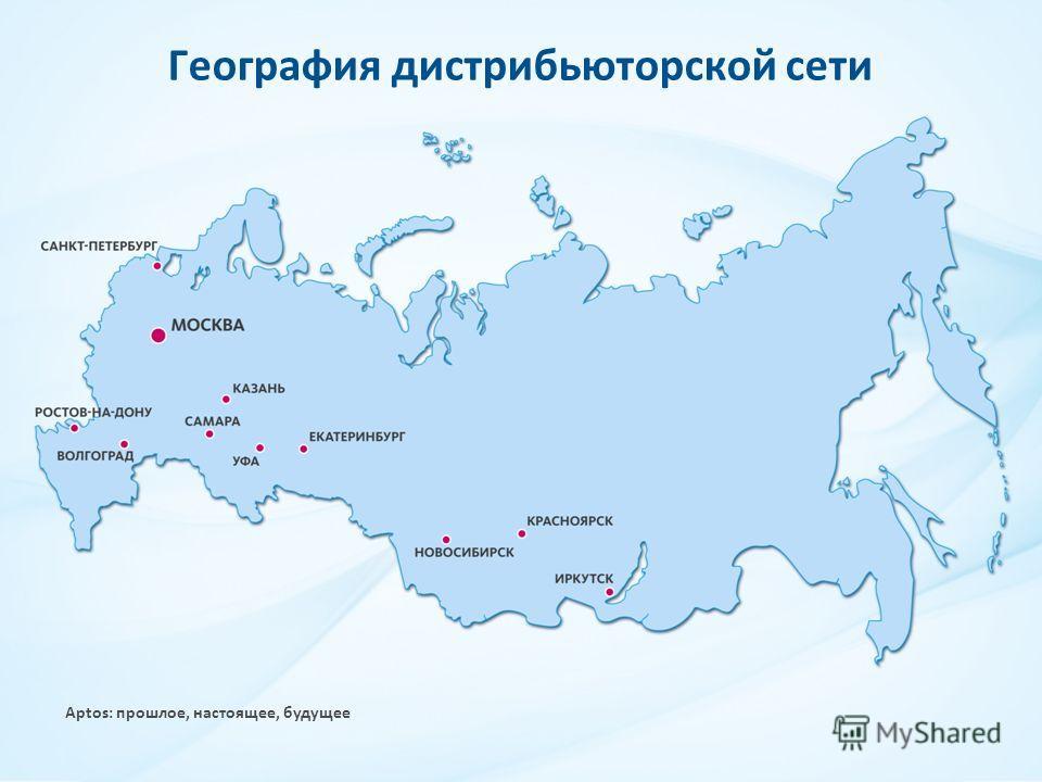 География дистрибьюторской сети