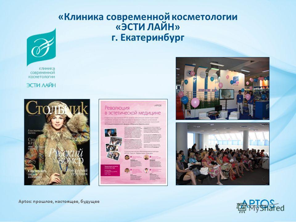 Aptos: прошлое, настоящее, будущее «Клиника современной косметологии «ЭСТИ ЛАЙН» г. Екатеринбург