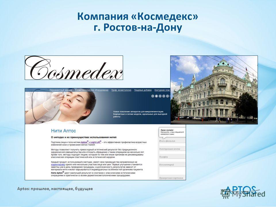 Aptos: прошлое, настоящее, будущее Компания «Космедекс» г. Ростов-на-Дону